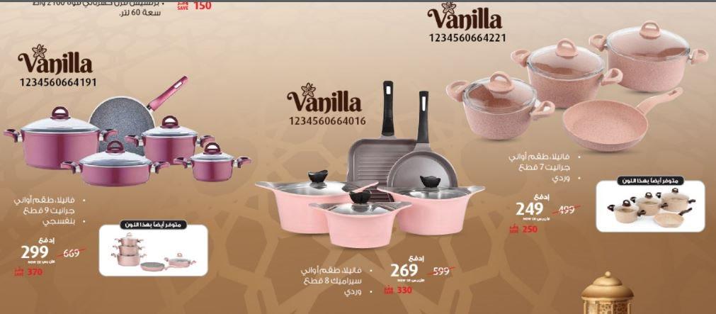 مجلة extra في رمضان 2020 ادوات مطبخ